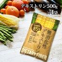 【送料無料】水溶性 食物繊維 2kg(500g×4) 難消化性デキストリン 粉末 とうもろこし由来 チャック付袋 糖質制限ダイエットに 健康食品 サプリ