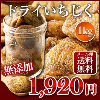 【メール便送料無料】ドライフルーツいちじく1kg無花果イチジク