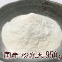 国産 粉末寒天(粉寒天)1kg 無漂白 寒天粉 チャック付き袋 長野県産 食物繊維 ダイエ……