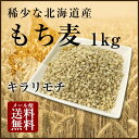 【H30年11月産新麦!】国産 もち麦 1kg 希少な北海道産キラリモチ 100% 雑穀米に 食物繊...