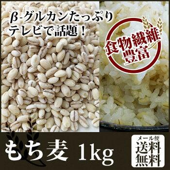 【メール便送料無料】もち麦1kg韓国産