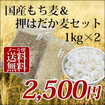 もち麦&押はだか麦2kg
