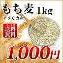 もち麦 1kg 米国産 食物繊維 食品 モチムギ 1キロ ダイエットや食事制限などに 雑穀米に【メール便送料無料】
