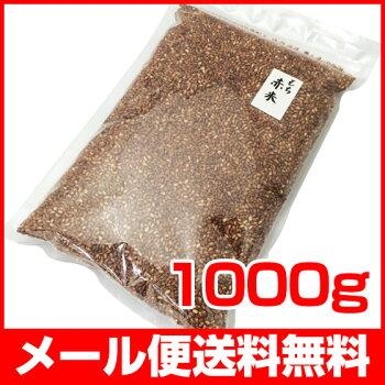 赤米1kg【メール便送料無料】