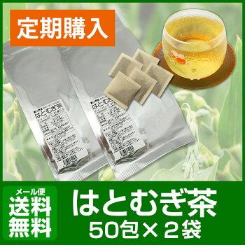 【定期購入】はとむぎ茶50包×2袋