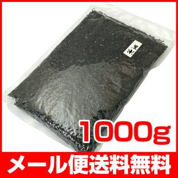 黒米1kg【メール便送料無料】