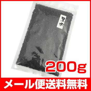 黒米200g【メール便送料無料】