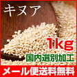 キヌア 1kg (キノア)1キロ 良質 国内選別加工品 スーパーフード 雑穀【メール便送料無料】きぬあ きのあ