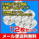 【動作保証付】交換シート EMSマシン汎用パッド 交換ジェルパッド社外品3セット(12枚)対応機種(ライザップ 3D shaper、シックスパッド、アブズフィット、SIXPAD Abs Fit、アブトロニックX2、スリムデボーテ、EMSエクサパッド)ジェルシート【メール便送料無料】