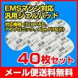 【動作保証付】交換シート EMSマシン汎用パッド 交換ジェルパッド社外品10セット(40枚)シックスパッド、アブトロニック対応 アブズフィットにも使える(SIXPAD Abs Fit)対応 アブトロニックX2 ジェルシート スリムデボーテ対応 【メール便送料無料】