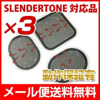 スレンダートーン対応パッド3セット