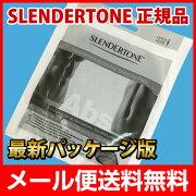 スレンダートーン スレンダートーンエボリューション プレミアム スポーツ スレンダートーンシェイプ SLENDERTONE