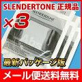 スレンダートーン正規品パッド3セットスレンダートーンパッド