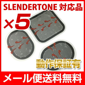 スレンダートーン対応パッド5セットで激安大バーゲンセール特別企画福袋