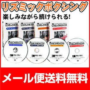 ボクササイズはリズミックボクシングが人気♪リズミックボクシングDVD4巻セット【20%OFF】【メ...