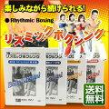リズミックボクシングDVD4巻セット【メール便送料無料】リズボク/ボクササイズ/DVDレッスン