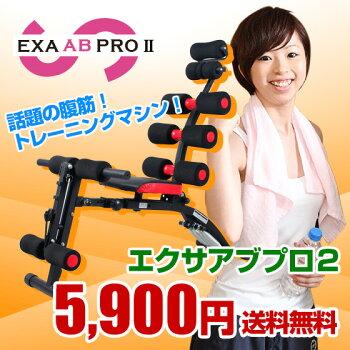 送料無料ワンダー腹筋マシン座椅子ベンチ腹筋マシーン筋トレシットアップベンチコアスマートダイエットに