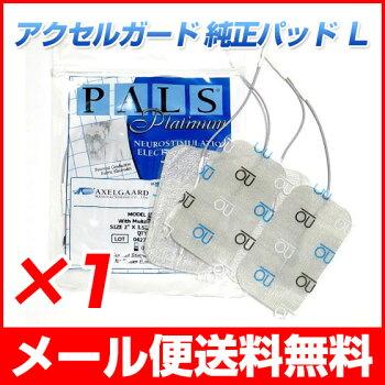 【メール便送料無料】アクセルガードパッド1セットLサイズPALSEMS粘着パッド