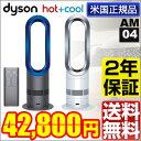 2年保証 送料無料 Dyson AM04 hot+coolダイソン エアマルチプライアー ホットアンドクール ファ...