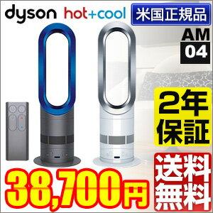 2年保証 送料無料 Dyson AM04 hot+cool ダイソン エアマルチプライアー ホットアンドクール フ...