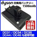 ���������ɥ쥹�ݽ�Хåƥ1500mAhDC35/DC31/DC34/DC44/DC45
