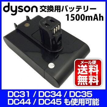 ダイソンコードレス掃除機バッテリー1500mAhDC35/DC31/DC34/DC44/DC45