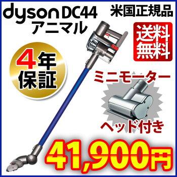 ダイソンDC44アニマル