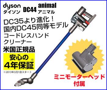 ダイソンDC44アニマルmk2