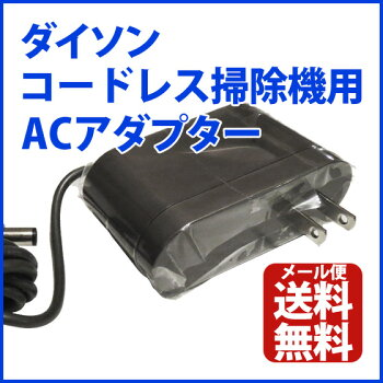 ダイソンDysonDC35/DC35animal/DC44/DC45用ACアダプター米国正規品