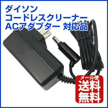 ダイソンDysonDC59/DC62/V6用ACアダプター