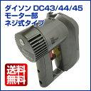 Dysondc43motor1