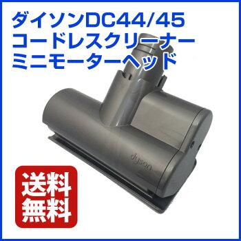 【送料無料】ダイソンDC43/44/45用パーツミニモーターヘッド米国正規品