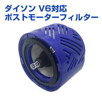 【ダイソン交換フィルター】ダイソンコードレス掃除機純正品交換フィルター