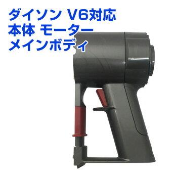 【送料無料】ダイソンV6用パーツ本体モーター部米国正規品