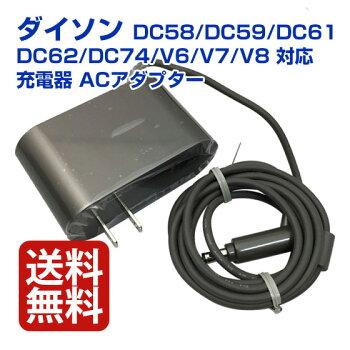 ダイソンDyson国内純正品充電器PSEACアダプター日本正規品DC58/DC59/DC61/DC62/DC74/V6対応【メール便送料無料】