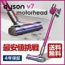 Dyson V7 ダイソン motorhead モーターヘッド【4年保証】【送料無料】新品 楽天最安挑戦!ダイソン V7 掃除機 コードレス サイクロン掃除機