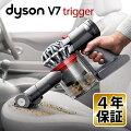 DysonV7ダイソンtriggerトリガー【4年保証】【送料無料】新品楽天最安挑戦!ダイソンV7掃除機コードレスサイクロン掃除機