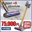 Dyson V8 ダイソン absolute 最上位機種【4年保証】【送料無料】新品 楽天最安挑戦!ダイソン V8 掃除機 コードレス Dyson V8 アブソリュート 国内正規品やアニマルプロやプラスよりお得