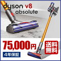 DysonV8absoluteダイソンabsolute最上位機種【4年保証】