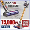 DysonV8absoluteダイソンabsolute最上位機種【4年保証】