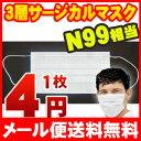 【スーパーセール】マスク1枚4円で大安売り!【スーパーセール】マスク 【使い捨てサージカル...