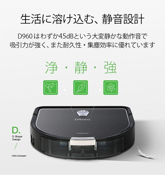Dibeaロボット掃除機D960超静音高性能薄型水拭き乾拭き自動充電衝突防止・落下防止自動掃除機ペット安いお掃除ロボット【送料無料】