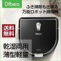 Dibeaロボット掃除機D960安い高性能薄型水拭き掃除機能衝突防止・落下防止ペット【送料無料】