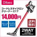 【送料無料】Dibeaサイクロン式コードレスクリーナーパワーブラシ7000Pa超強力吸引