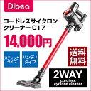 コードレス掃除機 2in1 サイクロン Dibea C17 充電式 22.2V 超強力吸引 7000...