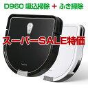 メーカー希望小売価格はメーカーサイトに基づいて掲載しています Dibea正規日本代理店 Dibea ロボット掃除機 D960 吸引&水拭き両用 吸込掃除もふき掃除も両方出来る! Dibea D960 ロボット掃除機は2way仕様の新型ロボット掃除機です。 機能性を追求したDシェイプデザイン。 しかも75mmの薄型タイプでベッドやソファーの下にも入り込んでお掃除可能。 「かきだす」「かきこむ」「吸いとる」という3つの清掃作業を同時に行います。 フローリングだけでなく、カーペットの上もぐんぐんお掃除。 15mm以下の段差をラクラク乗り越えられます。 ペットがいるご家庭にもオススメです。 動作音は45dBという驚異的な静かさ! 衝突・落下防止機能、自動充電機能付き。 ※落下防止機能について:白い床・黒い床・もしくは黒に近い茶色い床や色によっては 掃除機からの赤外線を吸収してしまい、掃除機が正常に作動しない場合がございます。 最初に段差を検知できているか、ご確認頂いてからご利用頂きますようお願い致します。 昨今では商品販売だけでアフターフォローできないお店が増えておりますが、 こちらのメーカーではダイソンなど掃除機の販売・修理・メンテナンスを10年以上行っております。 ご購入後のアフターサービス、メンテナンスは安心してお買い求めください。 商品詳細 型番 Dibea D960 本体寸法 約305cm×305cm×75mm 充電時間 約4〜5時間 動作音 45dB 集塵容量 約0.35L 使用可能時間 120〜150分 真空度 1200pa 重量 約3.0kg カラー ブラック 定格電圧 IN:100-240V 50/60 Hz OUT:26.5V 0.5A 付属品 ACアダプター 充電器 サイドブラシ×2 クリーニングタンク モップ お手入れブラシ HEPAフィルター リモコン 取扱説明書 保証期間 1年(バッテリーは半年保証) ※業務使用など、お客様による特殊な用途に起因する故障である場合には、無償修理は承れません。