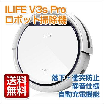 アイライフILIFE自動掃除機v3spro自動充電静音