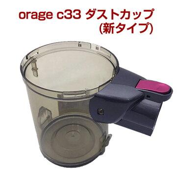 【クーポンで最大450円オフ】orage C33 専用 ダストカップ クリアビンサイクロン掃除機 パーツ
