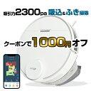 【クーポンで1000円オフ】【2年保証】ロボット掃除機 or