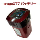 オラージュx77 Orage X77 専用 バッテリー サイクロン式コードレスクリーナー用